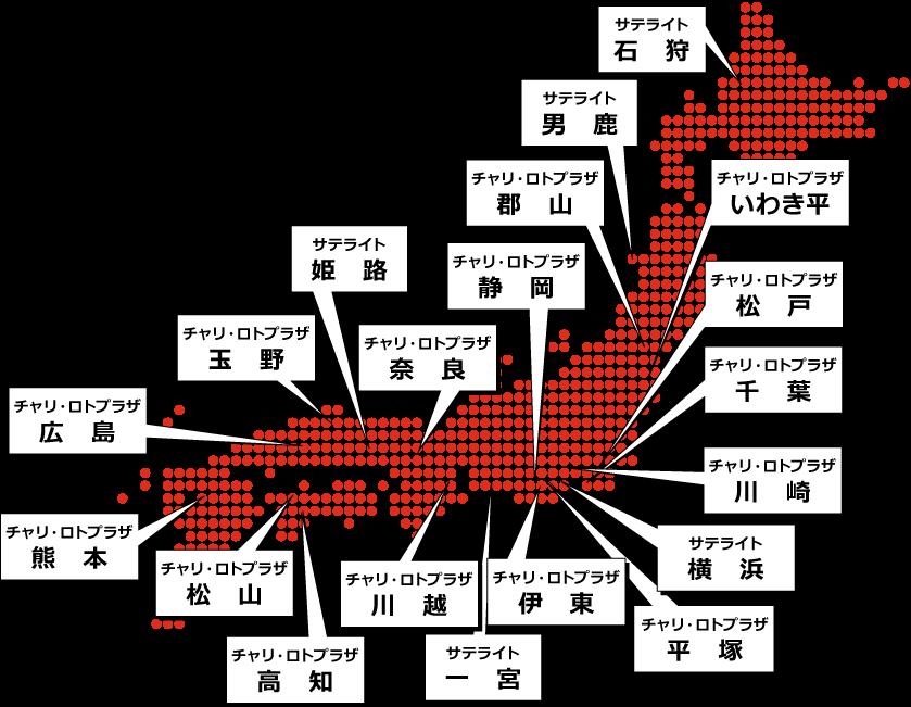 全国のチャリ・LOTOプラザ一覧マップ