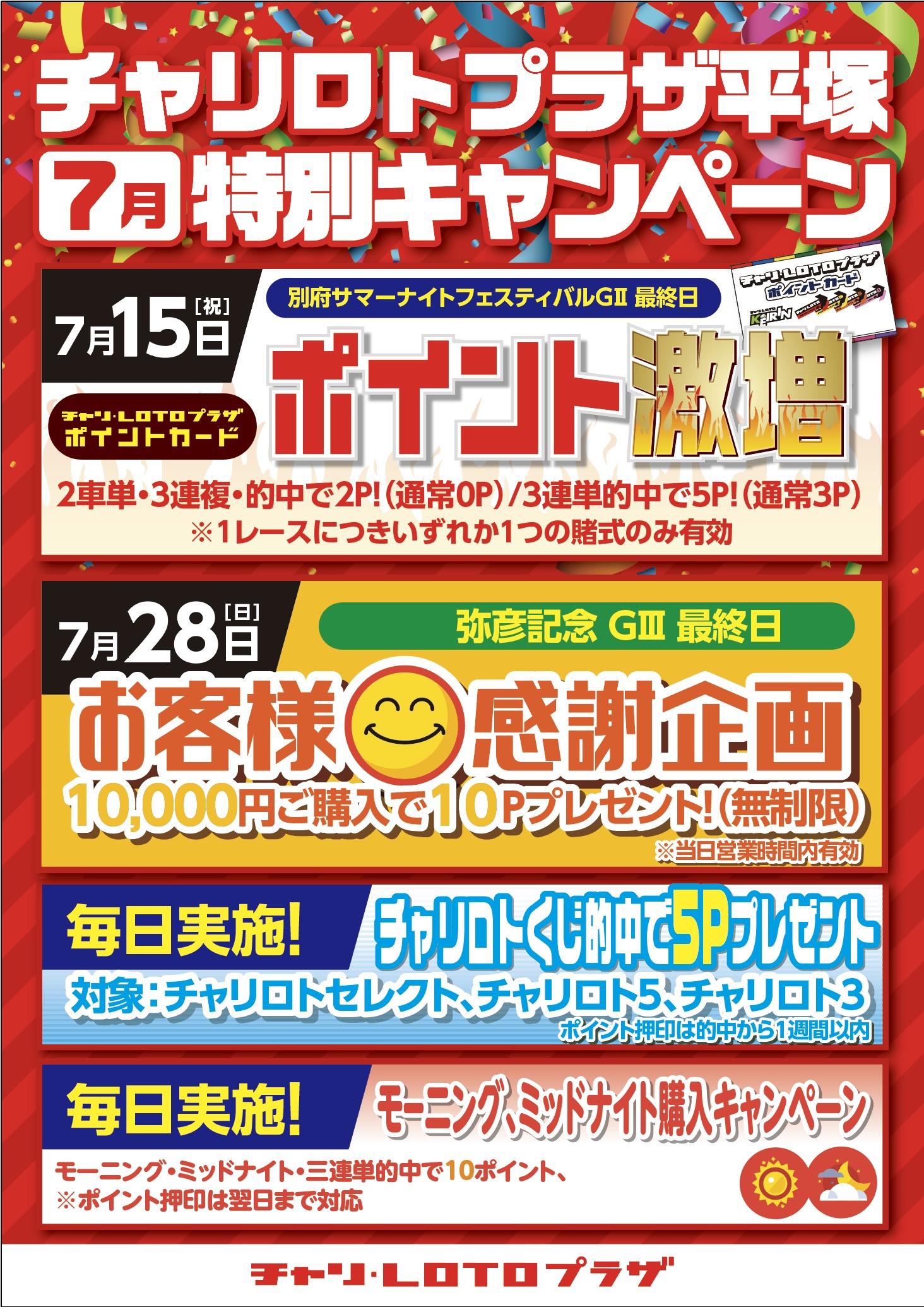 【平塚】モーニング・ミッドナイト月間特別CP(7月)