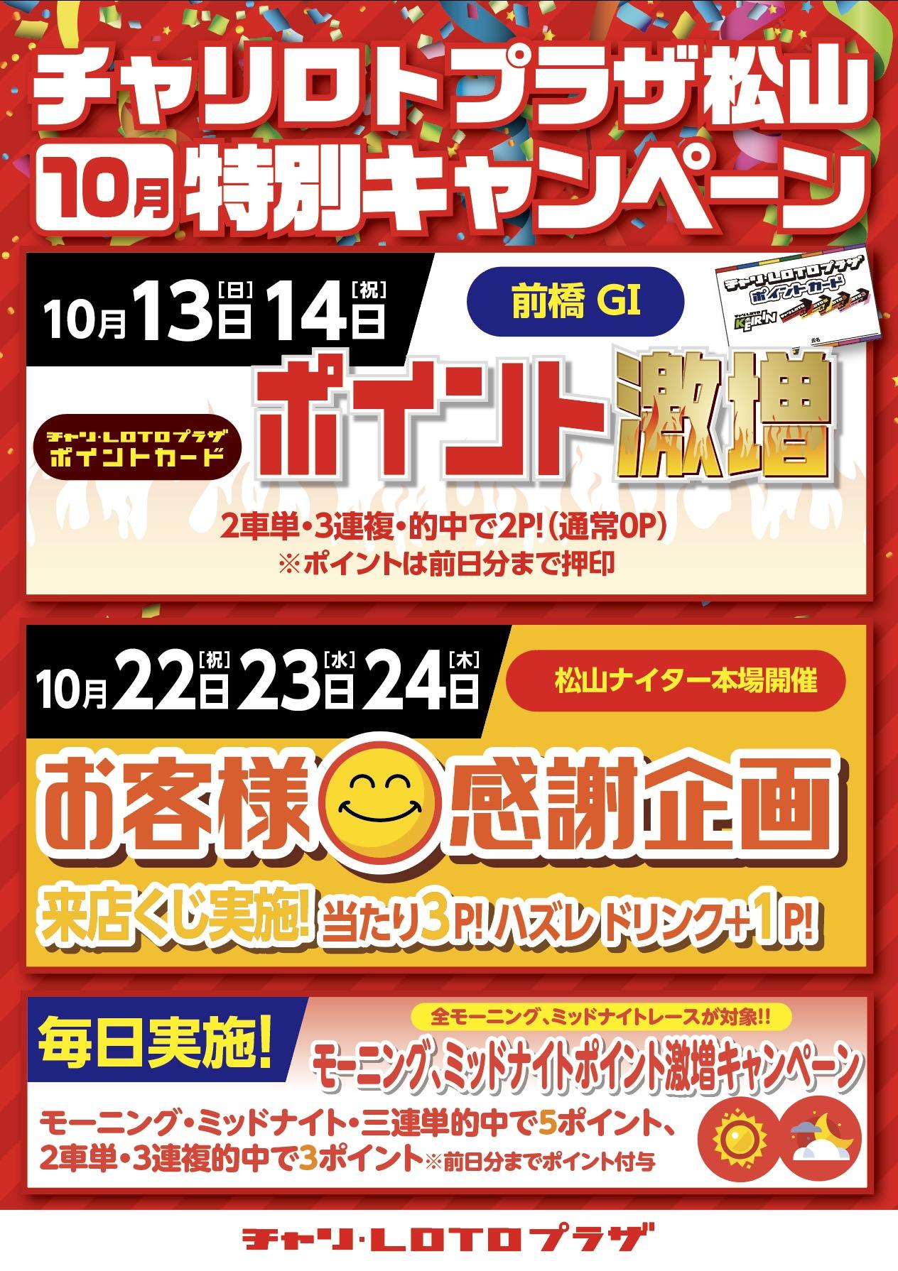 【松山】モーニング・ミッドナイト月間特別CP(10月)