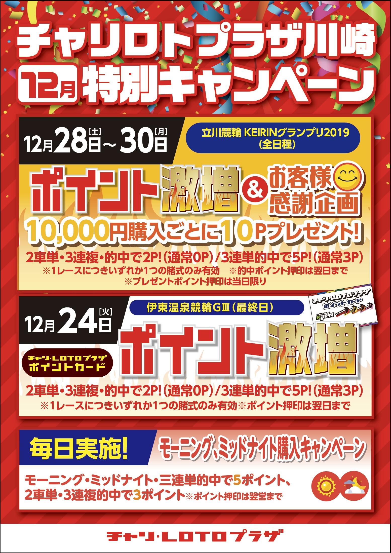 【川崎】モーニング・ミッドナイト月間特別CP(12月)