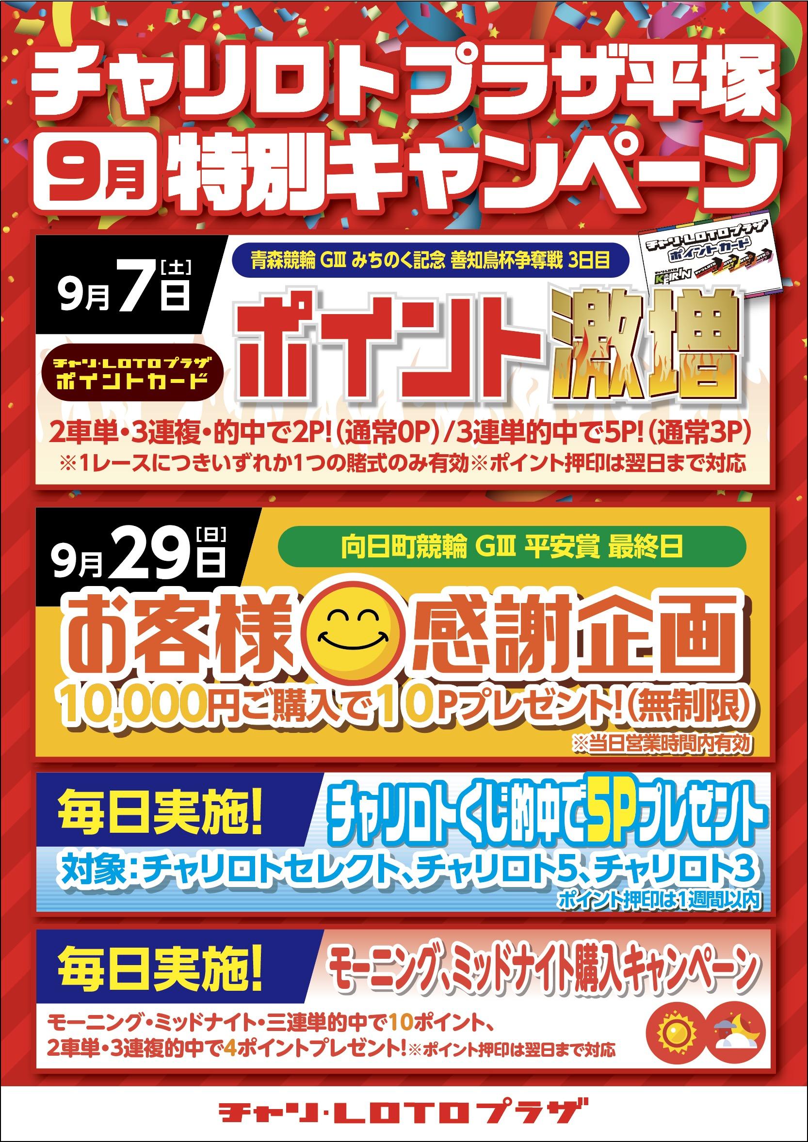 【平塚】モーニング・ミッドナイト月間特別CP(9月)