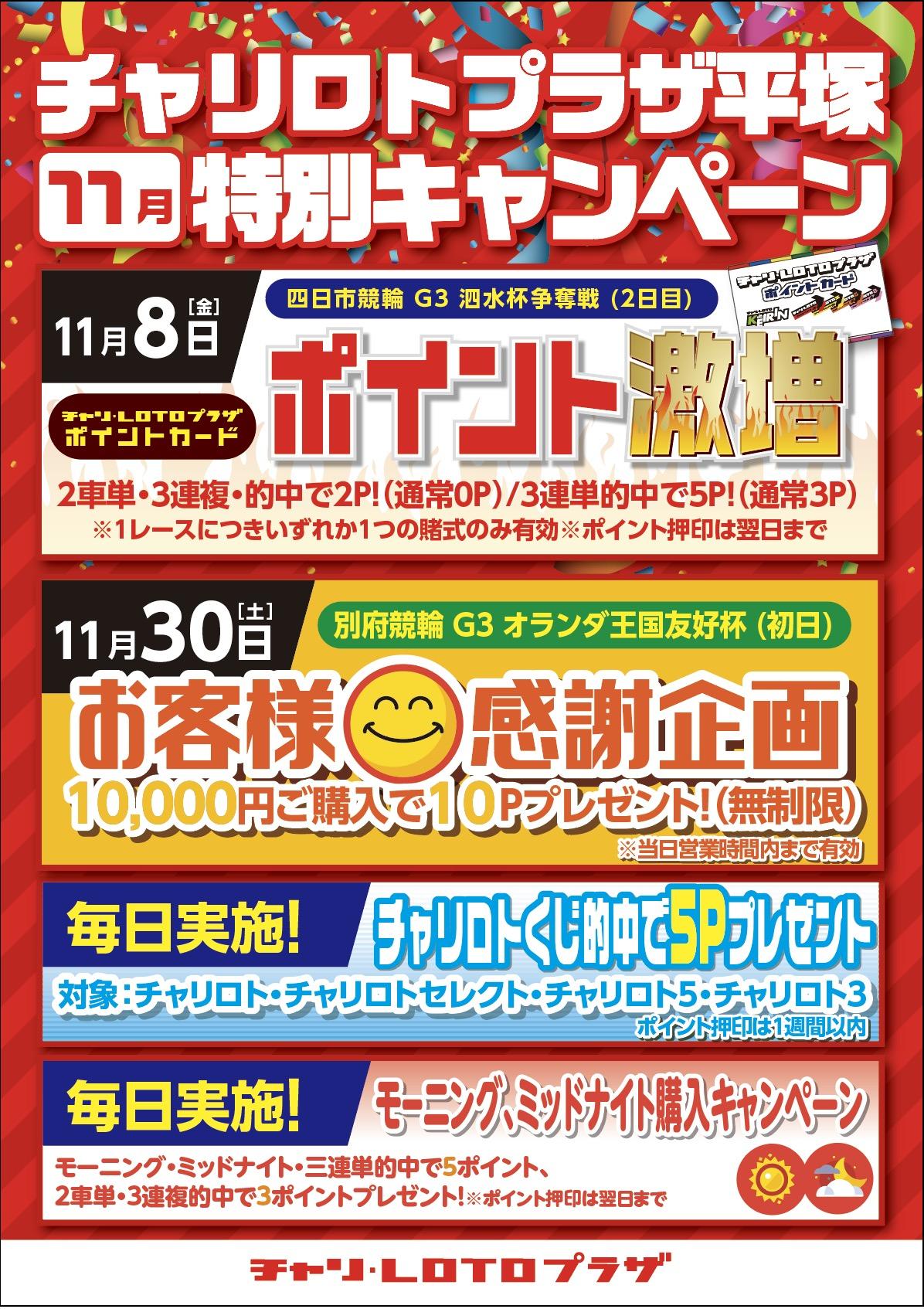 【平塚】モーニング・ミッドナイト月間特別CP(11月)