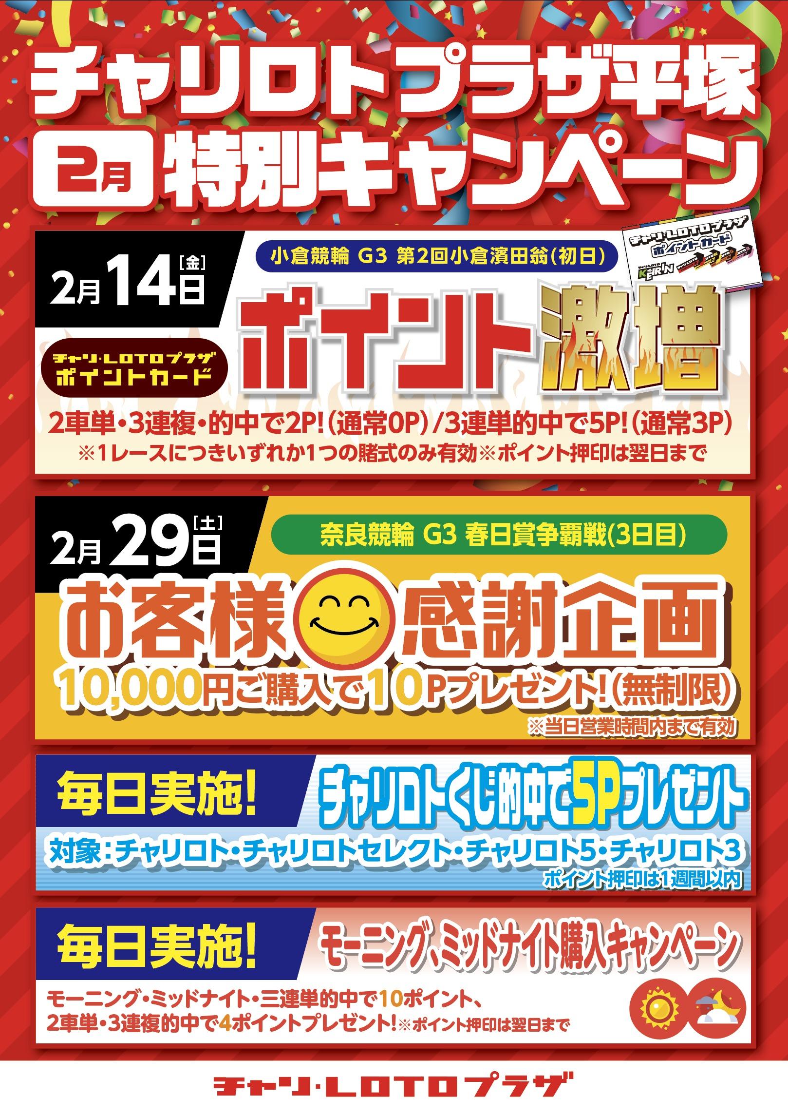 【平塚】モーニング・ミッドナイト月間特別CP(2月)