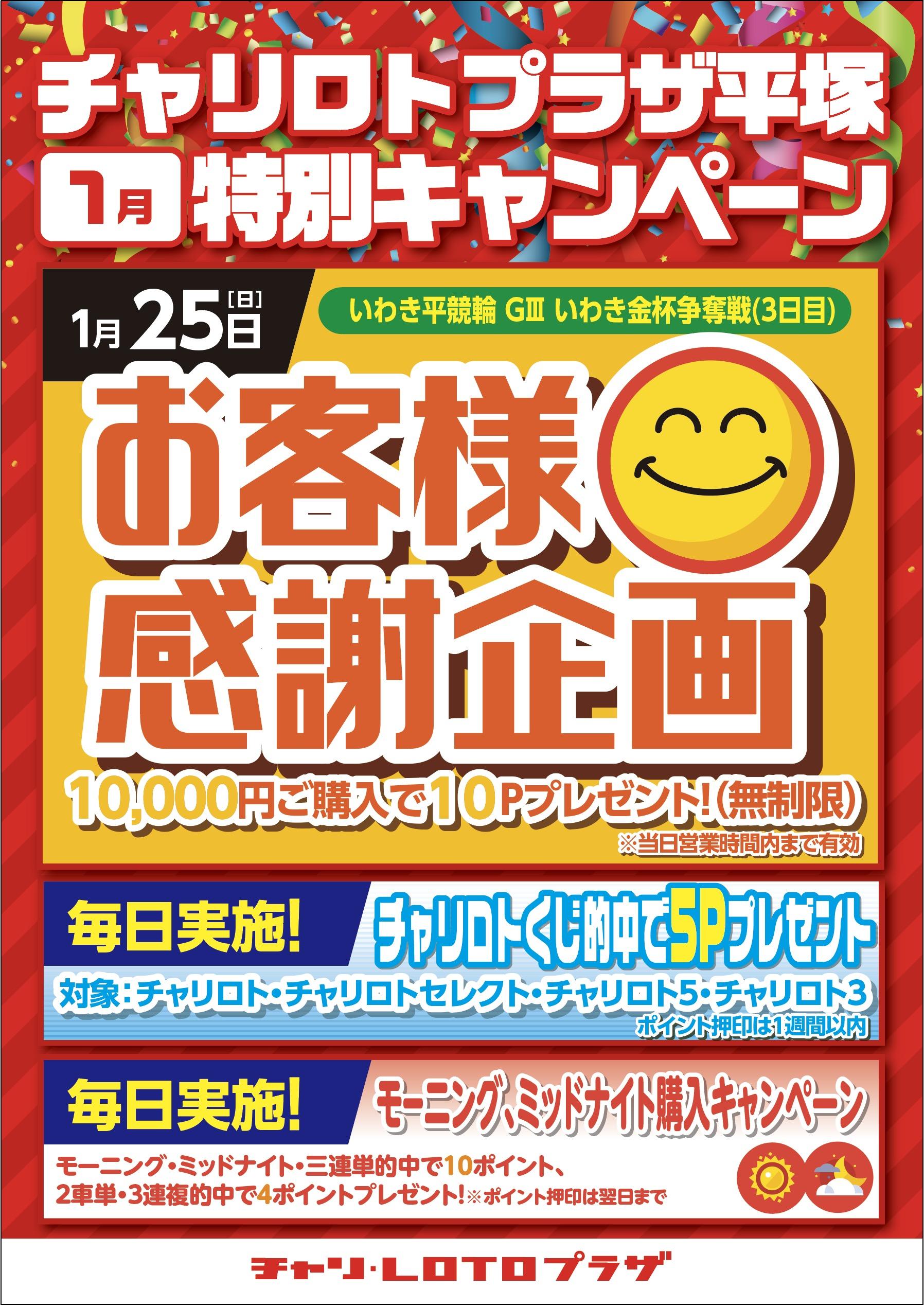 【平塚】モーニング・ミッドナイト月間特別CP(1月)