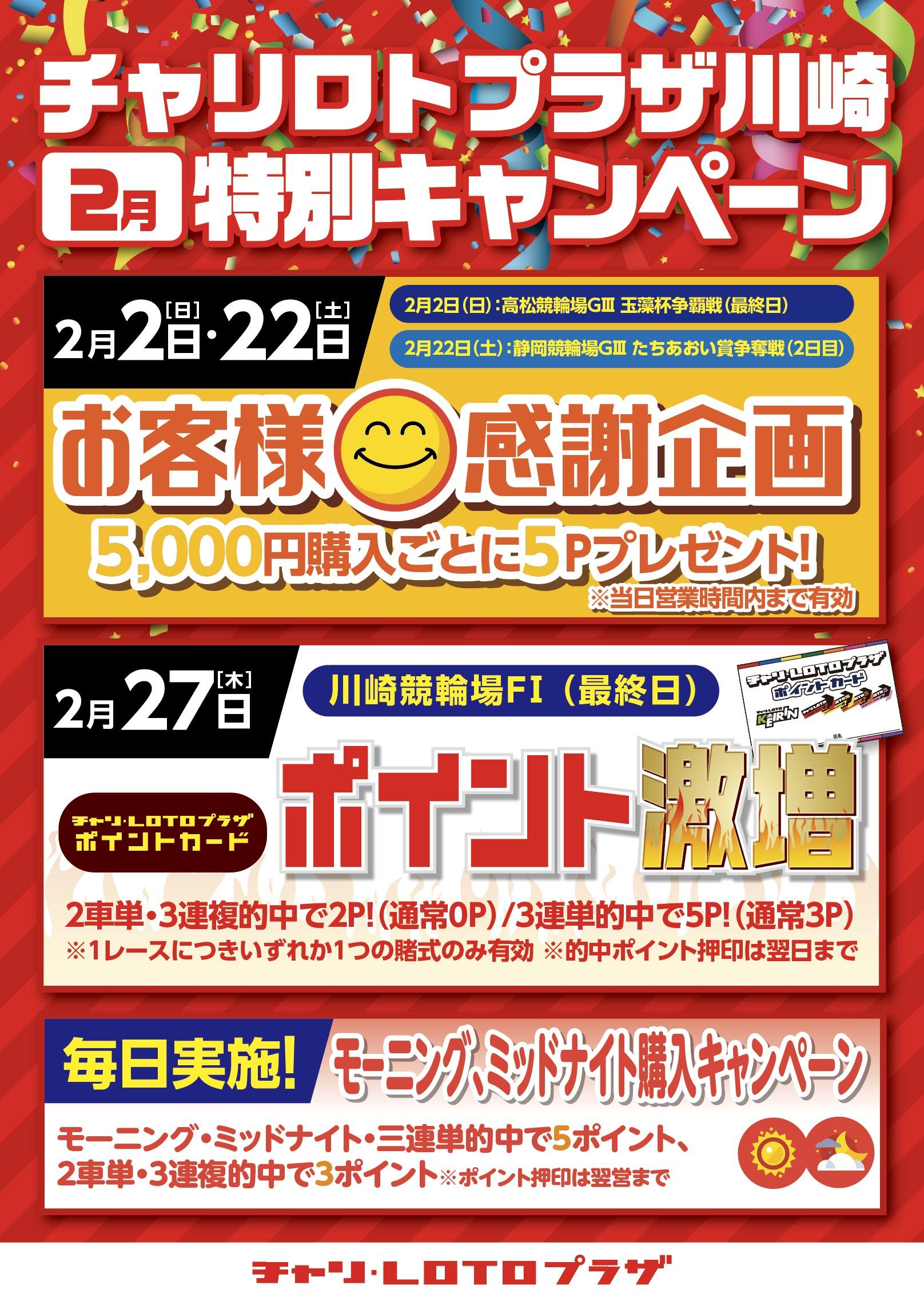 【川崎】モーニング・ミッドナイト月間特別CP(2月)